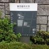 学食巡り 41食目 東京都市大学 等々力キャンパス