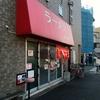 【今週のラーメン3033】 正来軒 (東京・武蔵小山) もやしそば ~ワンコインの中に収まるゴージャス感!気楽に食えるお値打ちもやしそば!