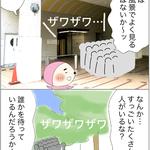 タカラヅカの聖地・宝塚大劇場<ムラ>はこんなにも素晴らしいところだよ(第3回)