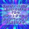 ConoHa WINGが最大37%OFFの『秋のスタートダッシュキャンペーン』は10月4日まで