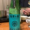 花春酒造 純米大吟醸 結芽の奏