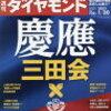 一流大卒サラリーマン わが社の稲門会、三田会現状