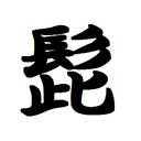 髭散らかし太技術国(転生)