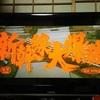 1975年(昭和50年)日本映画「新幹線大爆破」