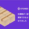 ネットショップのSTORESが在庫数一括更新機能をリリース!在庫数一括更新手順を紹介