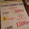 【渋谷】ワンコインで日本酒70種飲み放題!『日本酒バル富士屋』