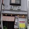 鶴橋には珍しい本格和食店。ご高齢の板前さんの素晴らしき技。鶴橋「濱久」