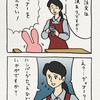 スキウサギ「ディナー」