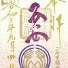 子安稲荷神社(東京・池袋)9月限定御朱印!秋の例大祭