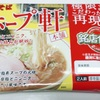 「ホープ軒」スーパー市販 チルドの袋麺 アイランド食品 正直レビュー