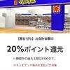 メルペイ マツキヨ20%還元クーポン