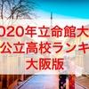 【確定版】2020年立命館大学合格〜公立高校ランキング大阪版〜