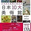 【読書感想】いつでも名画に会える 日本10大美術館 ☆☆☆☆