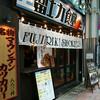 富士力食堂大山店の 大玉ハンバーグ