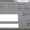 【配当】KDDI(9433)から配当とおまけが届きました