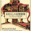 【発想力】『まぼろしの奇想建築』歴史に沿った天才の発想力が学べる本