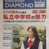 Education DIAMOND 2019入学 中学受験・秋号 3つの視点から探る 私立中学校の魅力