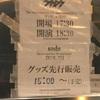 2018.6.15 sads『EVIL 77』w/BiSH 恵比寿LIQUIDROOM