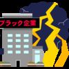 【日本の闇】2年間新卒就活した末に入った会社がブラックで絶望したお話