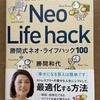 【ブックレビュー】勝間式ネオ・ライフハック100を読みました