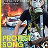 『プロテスト・ソング・クロニクル――反原発から反差別まで』鈴木孝弥監修(ミュージック・マガジン)
