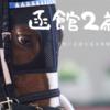 函館2歳ステークス 予想に必要な基本情報