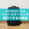 【レビュー】THE NORTH FACE シャトルデイパックで旅行はできるのか【感想】