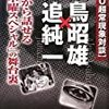 9/10(土)のテレビ番組