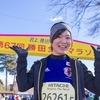 【全国勝田マラソン大会】マラソン初心者にもおすすめ