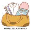 海外旅行で役立つおススメのアイテム達をご紹介!!