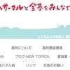 No.711(2019.6.9)脱・反 原発グループの紹介、応援(玄海原発)