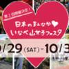 関西中部の方おすすめイベント!いなべ山女子フェスタ開催♪♪