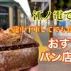【YouTube】江ノ電で行く 途中下車してでも食べたい おすすめパン店5選