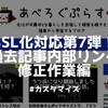 【はてなブログ】SSL対応第7弾!過去記事内部リンク修正作業編レポートです!