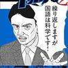 ドラゴン桜、国語講師の太宰府先生は安田顕さん!阿部寛とは下町ロケット!?