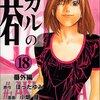 ヒカルの碁 鑑賞会 漫画編! 懐かしの漫画、書評シリーズ【その2】18巻