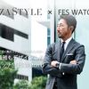 【デザイン配信】FORZA STYLE干場義雅×FES Watch U オリジナルデザインを追加!