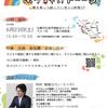 【参加者募集中】6月23日(土)午後から札幌でトークイベント