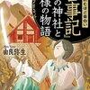 『読めば読むほど面白い『古事記』75の神社と神様の物語』由良弥生①