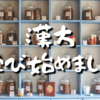 【Day445】漢方学び始めました|「堀ママ漢方オンライン講座」スタート