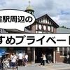 【プライベートジム】原宿駅の近くでおすすめパーソナルトレーニングジムまとめ。表参道、南青山などのダイエット、ボディメイクから女性専用パーソナルジムまで