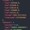 仮想通貨取引所API利用時に必須のテストデータ用ライブラリ(json-server)