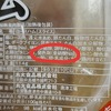 『Stop添加物①』~亜硝酸ナトリウム~