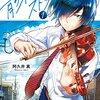 【無料で読める:青のオーケストラ】音が聴こえる作品がまたここに一つ