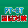 【第54回理学療法士国家試験】PM第25問:身体計測【解説】
