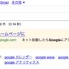 Googleで過去に検索した検索語から再検索できるGreasemonkeyスクリプト作ったよ。