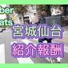 【Uber Eats 仙台】たった1回配達するだけで10,000円とステッカーが貰える登録方法   仙台のエリアマップと招待コードはこちら