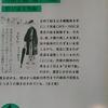 2/4「水・渡船 - 永井荷風」岩波文庫 荷風随筆集(上)