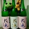 3種の酒米の花邑