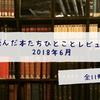 読んだ本たちひとことレビュー  2018年6月編